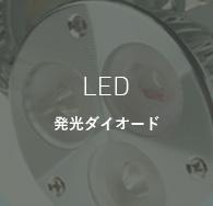発光ダイオード
